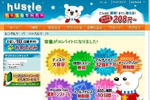 ハッスルサーバーは月額208円~の激安レンタルサーバー
